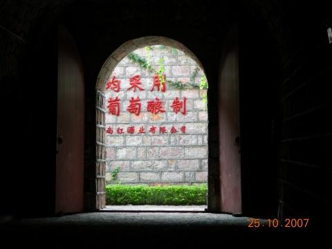 云南红河州的弥勒:诗画一样的葡萄酒之乡(转) - ming - 星晨乐园