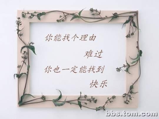 当你成熟时【图文】 - 唐萧 - 唐萧博客
