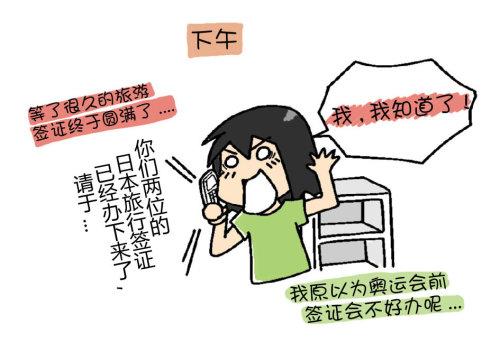 lucky day - 小步 - 小步漫画日记
