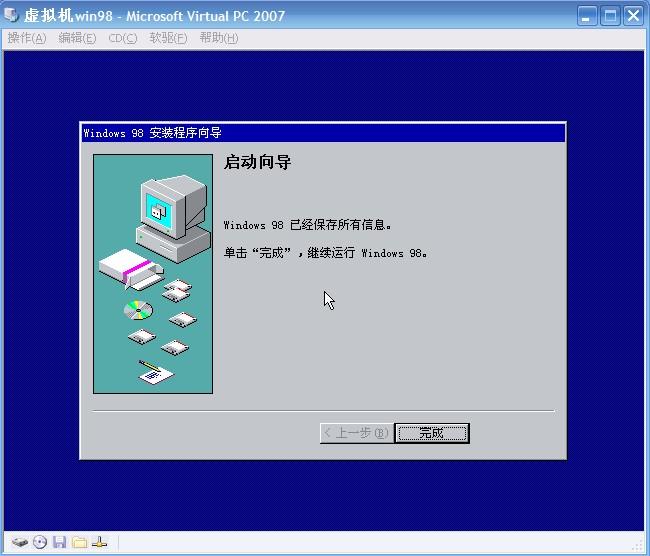 技术篇-利用虚拟机安装windows98过程(详细图文)图片