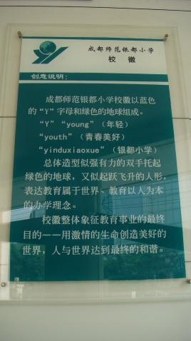 成都教育印象之六 (聚焦银都小学——社会影响力) - 寒  江  映  雪 - 寒江映雪