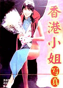 艺坛照妖镜:香港电影中的娱乐圈丑闻 - weijinqing - 江湖外史之港片残卷