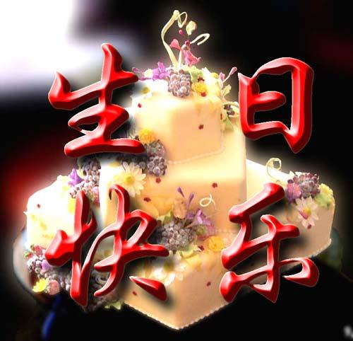 网易博客生日音画(图片动画音乐)素材大全 - 絕望中的眼淚 - ★絕望中的眼淚★