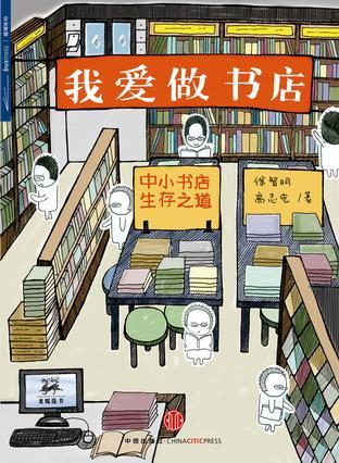 【2009翻书日志】:《我爱做书店》 - 绿茶 - 绿茶:茶余饭后