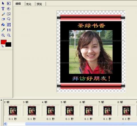 用U5制作转轴画 - caobaocheng123 - caobaocheng123的博客