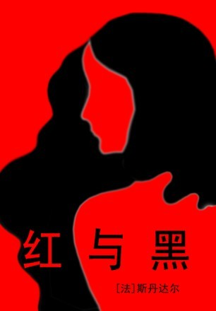 红与黑 - 山水依依 - 山 水 依 依 —— 雁子的家