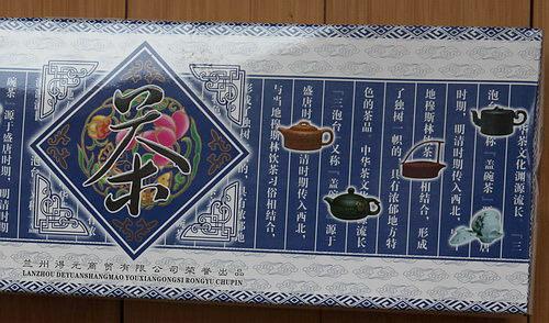 收到的一盒盖碗茶 - 懒蛇阿沙 - 懒蛇阿沙的博客
