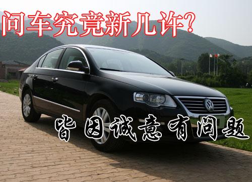 新车究竟新几许?中高级车市的诚意问题 - 王国概论 - 王概的网上会客厅