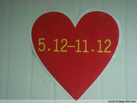 """5.12半年祭 - xlrx512 - 100865""""我要爱""""减压热线"""