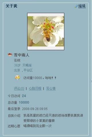 庆祝 - 雪中雨人 - xuezhongyuren的博客