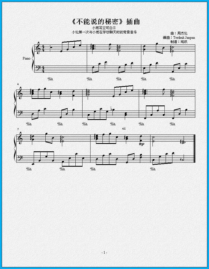 暗香弹唱版钢琴谱