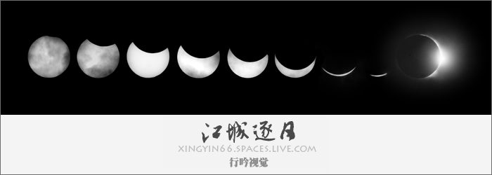 江城逐日——实拍武汉日全食 - 行吟 - XingyinVision