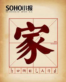 2007年第九期《家园》——关于故乡,而且不止… - soho小报 - SOHO小报的博客