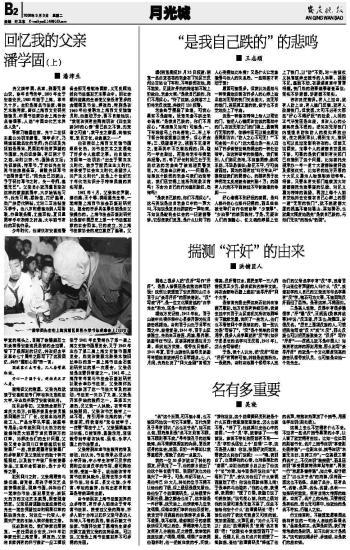 """安庆晚报:""""是我自己跌的""""的悲鸣 - wzs325 - 王志顺"""