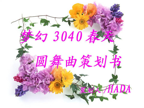 《 梦幻3040春天圆舞曲4月1日版策划书 》  策划作者:HADA - dl3040 - 大连天健3040论坛博客