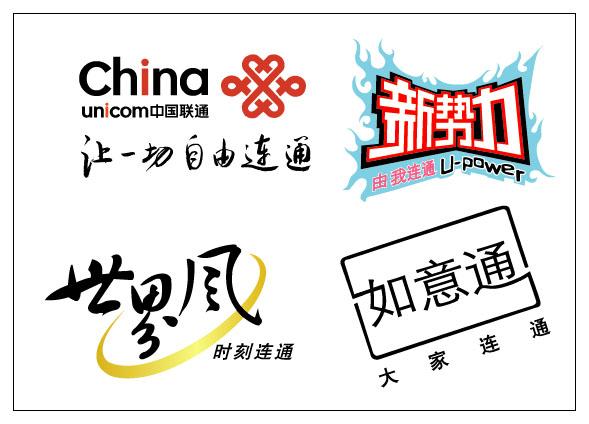 矢量中国联通标志大全 联通新标志 世界风 新势力 如意通