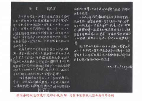张华清油画赏介 - 展广植 - 展广植的博客