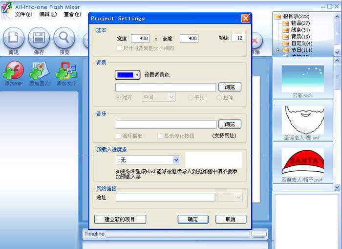 AiO Flash搅拌器下载与制作 - 冰雪梅 - .