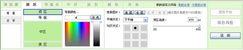 ☆如何进行博客首页风格自定义设置 - 学 海 - XVE HAI BLOG