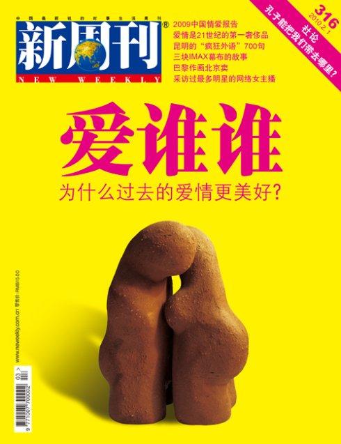 爱谁谁 - 新周刊 - 新周刊