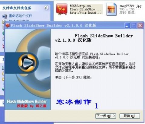 教您用软件做flash相册 - 寒冰 - .