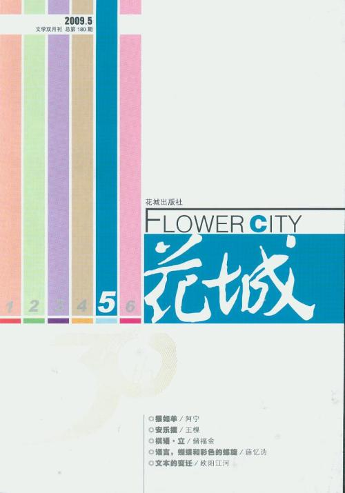 花城杂志2009年第5期封面及目录 - 《花城》 - 《花城》杂志官方博客