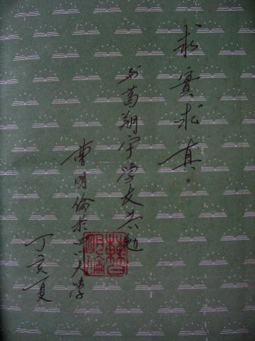 曹明伦老师的签名 - 吕蕤冰 - 吕蕤冰