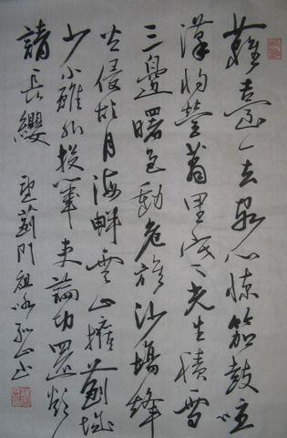 草书作品(三)[原创] - 江南雨荷 - 江南雨荷