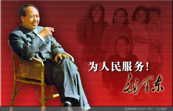毛主席 我们永远怀念您(经典相集) - 用   心 - 用 心 博 客