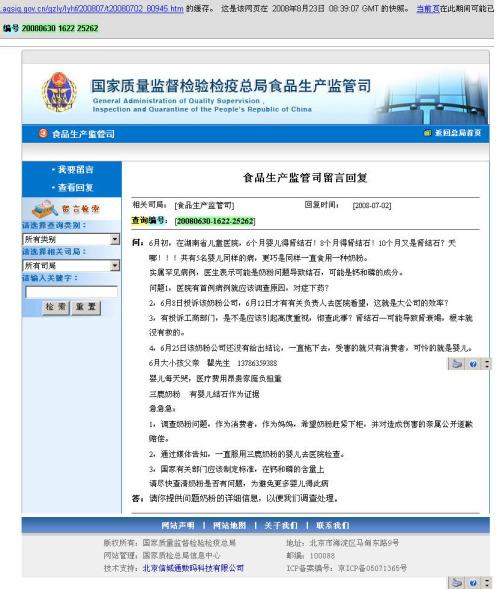 三鹿奶粉拷问政府网站的作为 - 老榕 - 比老榕年轻