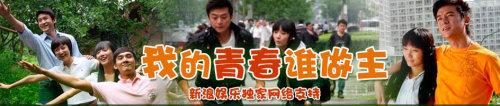 中国电视台媒体平台价值营销《我的青春谁做主》 - 陈亮跨媒营销机构 - 陈亮跨媒营销机构