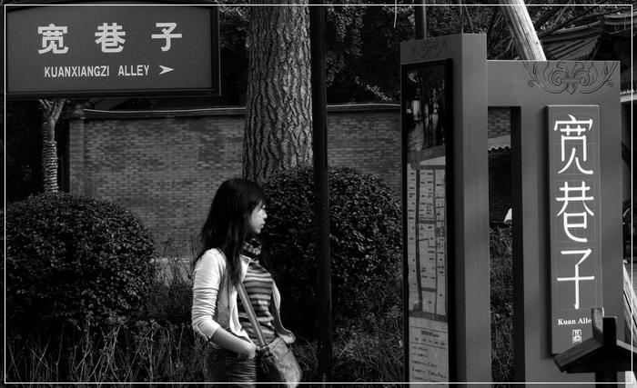 """(原创)心动四川(2)——宽窄巷子最""""成都"""" - 鱼笑九天 - 鱼笑九天"""