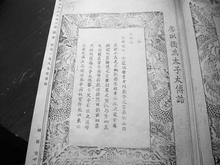 【引用】李氏历代源流世系表四 - 长山李氏宗族 - 《长山李氏宗族》
