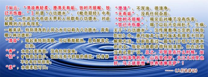 [转载]佛前供水功德及学院法师提供的供水示范图片