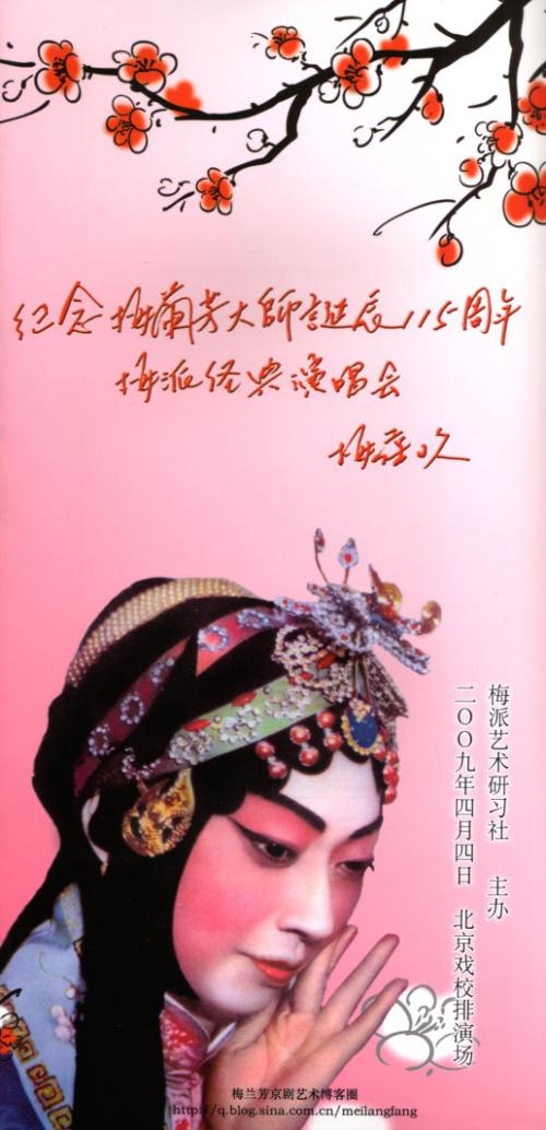 《梅派经典演唱会》就在明天 - 和合为美 韵味永昌 - 和韵京剧社 的博客