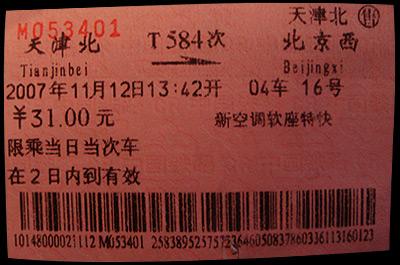 天津游记之:大家来找茬 - 老范 - 老范的博客
