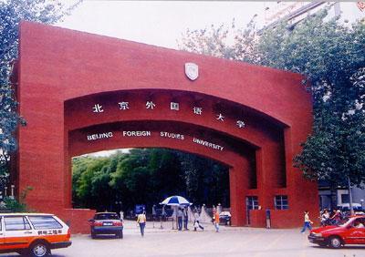 年终盘点:中国就业薪酬最高的十所大学 - al老虎 - 活在过去