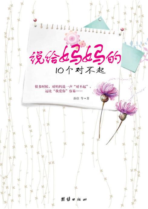 【2010翻书日志】:母亲节 - 绿茶 - 绿茶:茶余饭后