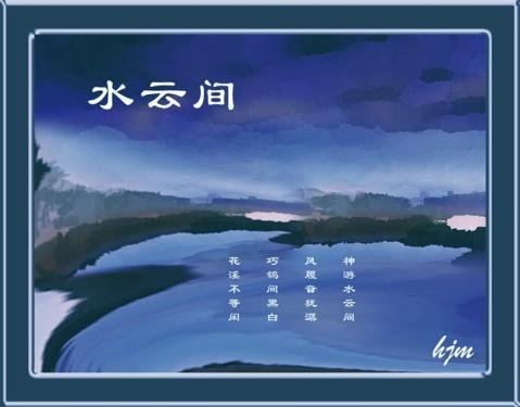 [原] 水云间 (水乡随想)  - 黄靖媚 - hjm .