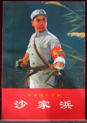 革命现代京剧欣赏(全) - 铁岭老鱼 - 老鱼的温馨港湾