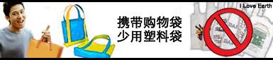 【环保】花1分钟时间看看节能知识,保卫地球 - 秋夢園主☆秋 - ☆秋夢園☆