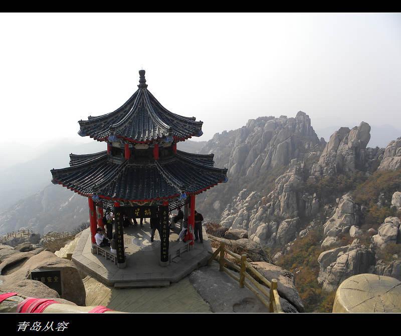 秋日崂山巨峰之行 - qdgcq - 青岛从容