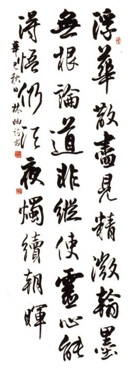 书法名家林岫 - 风清云淡 - 风清云淡的博客