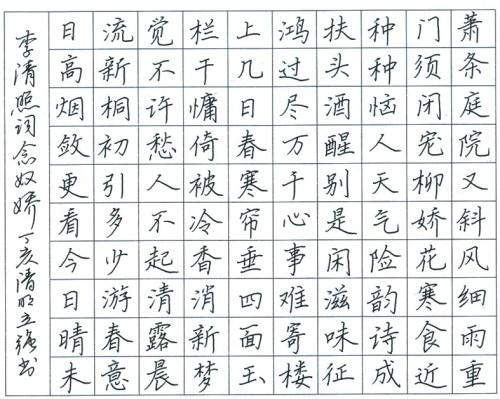 宋词钢笔行书字帖下载(李清照念奴娇)