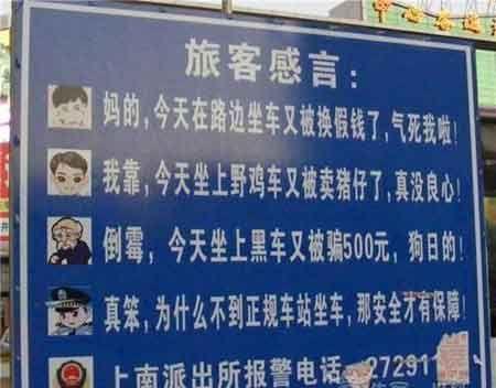 深圳雷人警示牌大爆粗口 - 光流 - 一纸空文