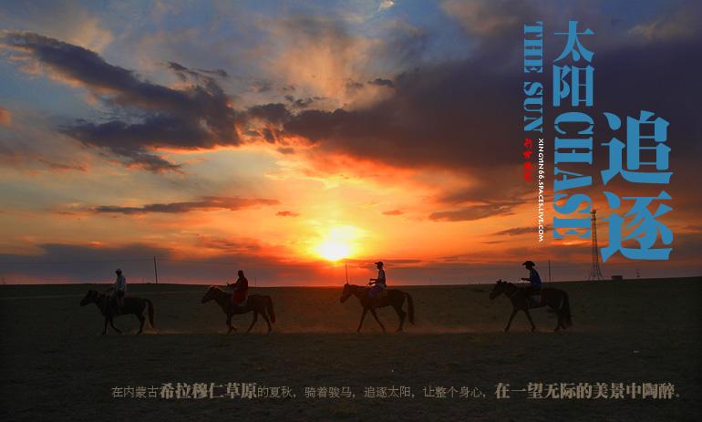 希拉穆仁·追逐太阳 - 行吟 - XingyinVision
