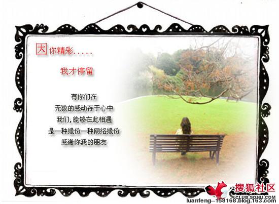 以文会友 - 我心永恒 - 5211036982的博客