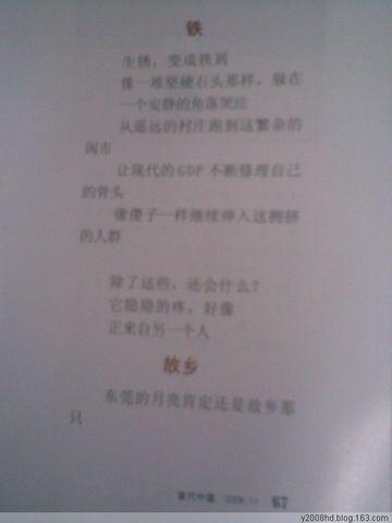 [收录]宏灯诗作三首收入《当代中国》2008年11月刊 - 尹宏灯 - 尹宏灯的诗生活