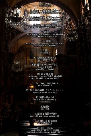 Collapse of Vampire ~永遠の夜に抱かれる少女~ - 阿晨 - BLOSSOM