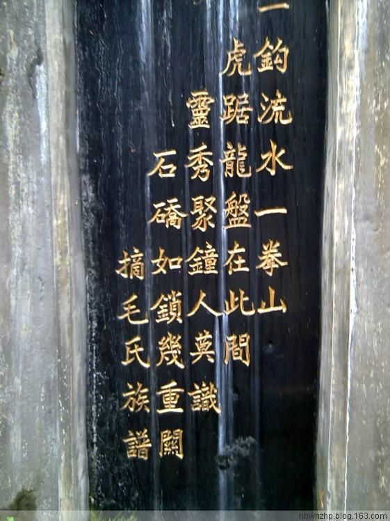 韶山《滴水洞》碑刻选 - 让生活透口气 - 荷语无声香益远